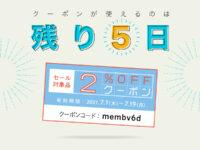 【オンライン限定】平行定規セール割引クーポン、残り5日!
