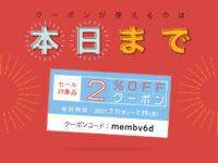 【オンライン限定】平行定規セール割引クーポン、本日19日まで!